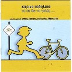 Κίτρινα ποδήλατα - Να σε δω να γελάς