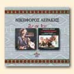 Αεράκης Νικηφόρος -  Aθιβολές & Aνωγειανή παρέα 1