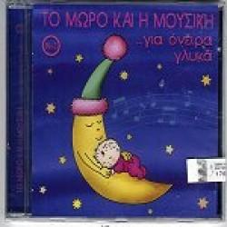 Το μωρό και η μουσική για όνειρα γλυκά