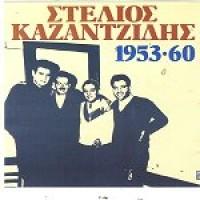 Καζαντζίδης Στέλιος - 1953-60