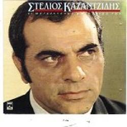 Καζαντζίδης Στέλιος - Οι μεγαλύτερες επιτυχίες του