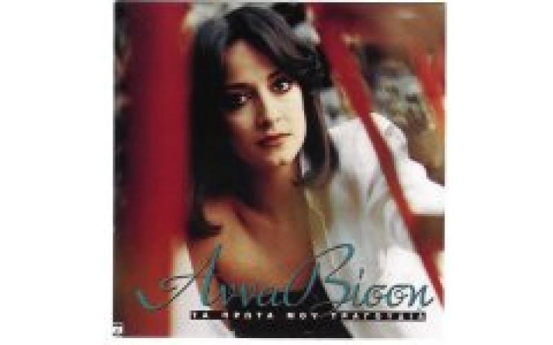 Βίσση Αννα - Τα πρώτα μου τραγούδια