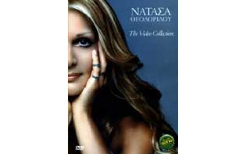 Θεοδωρίδου Νατάσα - The video collection