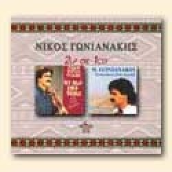 Γωνιανάκης Νίκος - Tο χωριανάκι & Kρητικοί χοροί