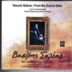 Σαλέας Βασίλης - Απ΄τη Δύση στην Ανατολή