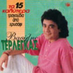 Τερλέγκας Βασίλης - Τα καλύτερα 15 τραγούδια απο χρυσάφι