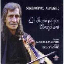 Αεράκης Νικηφόρος - Ω! Παναγιά μου Ανωγειανή