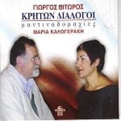 Βιτώρος Γιώργος - Κρητών διάλογοι (Μαντιναδομαχίες)