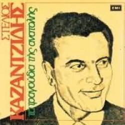 Καζαντζίδης Στέλιος - Τα τραγούδια της ανατολής