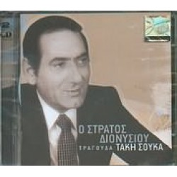 Διονυσίου Στράτος - Τραγουδά Τάκη Σούκα