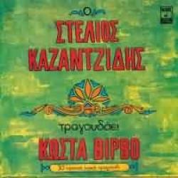 Καζαντζίδης Στέλιος - Τραγουδάει Κώστα Βίρβο
