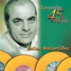 Καζαντζίδης Στέλιος - Τραγούδια από τις 45 στροφές