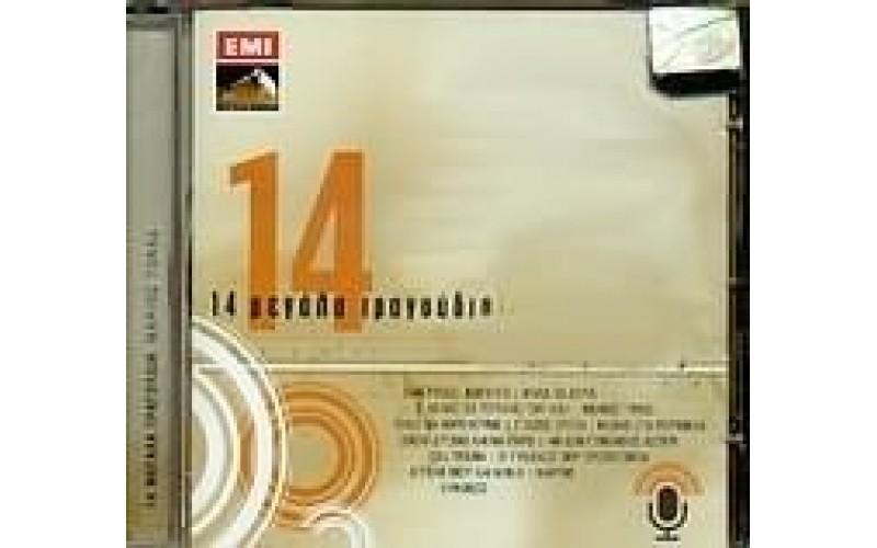 Βοσκόπουλος Τόλης - 14 μεγάλα τραγούδια Νο.2